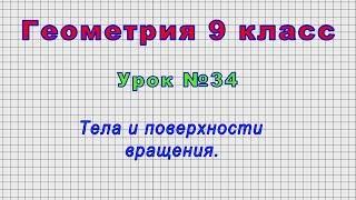 Геометрия 9 класс (Урок№34 - Тела и поверхности вращения.)