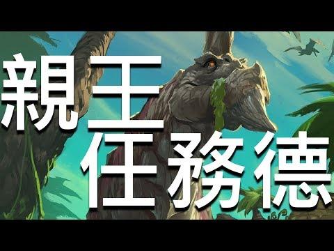 [爐石] 親王任務德 - Nerf後的德魯伊Meta?!