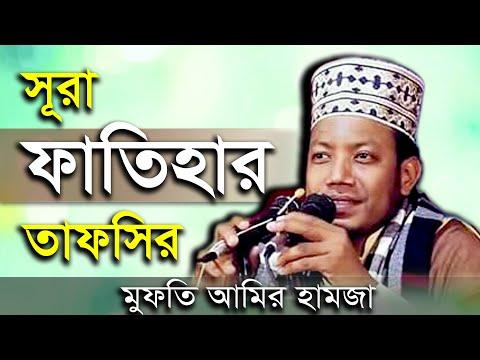 New Bangla Tafsirul Quran Mahfil By Maulana Mufti Amir Hamza