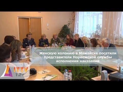 Женскую колонию в Можайске посетили представители Норвежской службы исполнения наказаний