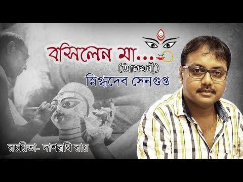 Bosilen ma। Agomoni | আগমনী । Pujar Gaan 2018 । Snigdhadeb Sengupta thumbnail