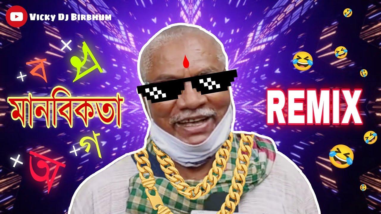 অমানবিকতা || Amanobikota || Funny Remix || funny dialogue dj song || Bangla Funny Video || Ft.VDB