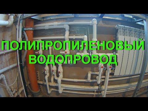 Полипропиленовый водопровод на даче, разводка труб водоснабжения - Тепловода ОЗ