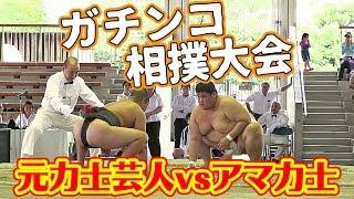 2016年9月25日堺市の大浜相撲場で開催された「第1回大阪府相撲選手権大...