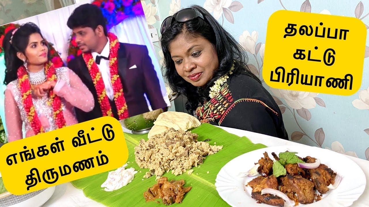 💒எங்கள் வீட்டு திருமணம்/திண்டுக்கல் தலப்பாகட்டு பிரியாணி/Our family wedding with Dindigul Biriyani