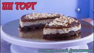 ПП Торт. Необычный рецепт торта из ингредиентов которые вас удивят + Диетолог о правильном питании