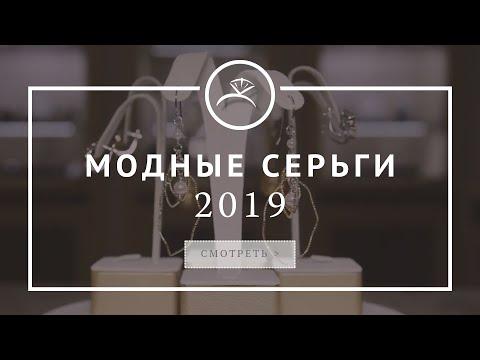 Модные серьги 2019