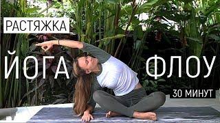Йога Флоу | Мягкая растяжка | Йога для начинающих | Йога на Бали | Ona  Volna | Она Волна |