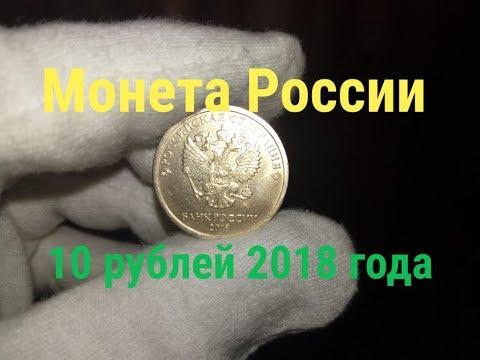 Новинка! 10 рублей 2018 года / регулярный чекан / пополнение коллекции