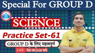 RRB Group D Science   Group D Science Practice Set #61   General Science for Group D