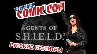 """SHIELD SUBS: Сериал """"Агенты Щ.И.Т.а"""" на Комик-Коне 2017 в Нью-Йорке (Русские Субтитры)"""