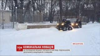 У Кам'янці-Подільському клуб мото-всюдиходів вирішив допомогти комунальникам боротися зі снігом