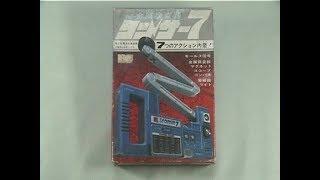 1981年にトミーより発売されたノンマスコミ玩具、「金属探査器 タンサー7」の玩具レビューです。 当時定価3,500円。 スパイごっ...