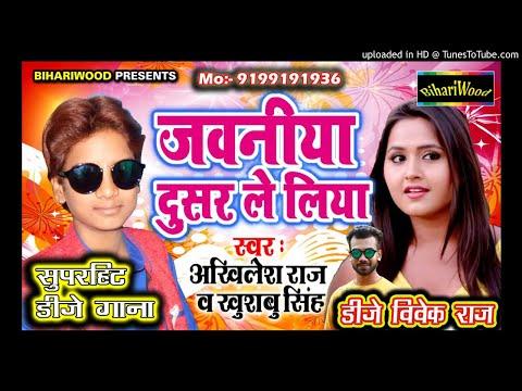 Jawaniya Dusar Le Liya Akhilesh Raj Bhojpuri Dj Superhit Mix DJ Vivek Raj