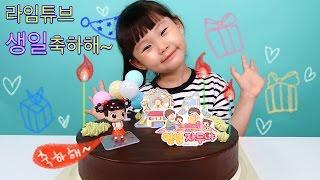 라임튜브 3살 생일축하해! 안녕 자두야 초코 케이크 먹방 장난감 놀이 LimeTube & Toy 라임튜브
