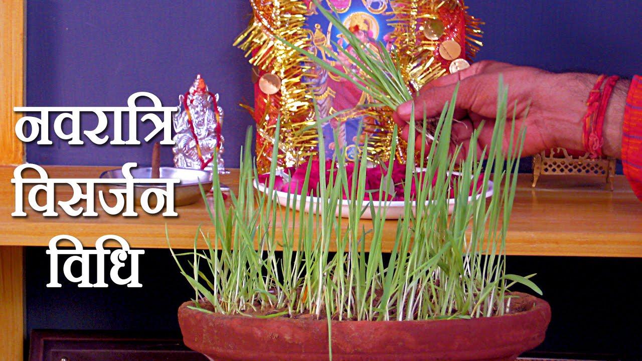 Navratri Puja Vidhi How To Do Navratri Visarjan On 9th Day Of Devi Puja Durga Puja At Home Youtube
