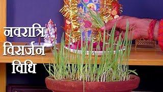 Navratri Puja Vidhi | How to do Navratri Visarjan on 9th Day of Devi Puja | Durga Puja at Home