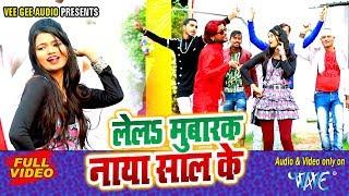 नया साल स्पेशल वीडियो सांग 2020 | Lela Mubarak Naya Saal Ke | Sanjit Sargam Yadav
