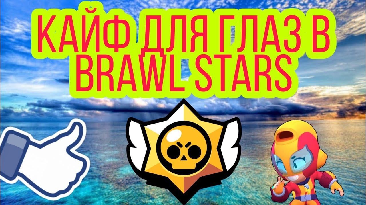 Кайф для глаз в Brawl Stars - YouTube