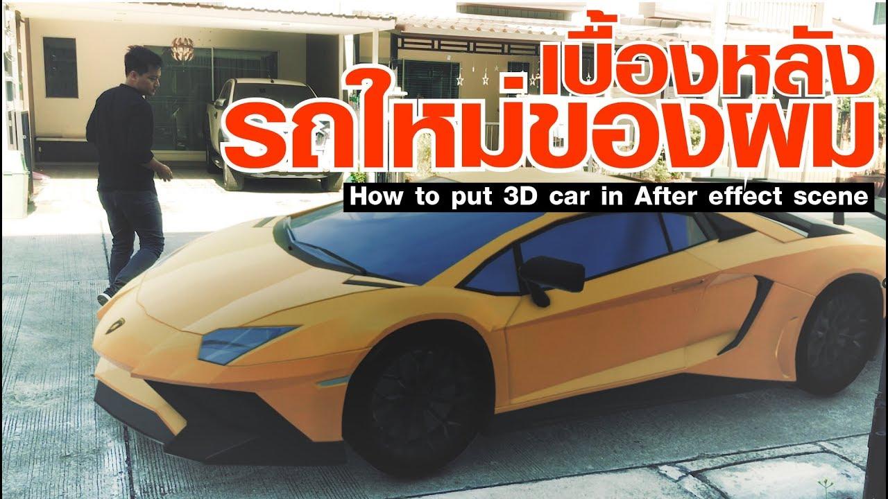 เบื้องหลังรถใหม่ของผม : How to put 3D Lamborghini in After effect scene