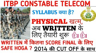 ITBP Constable Telecom CUT OFF (SAFE SCORE), SYLLABUS, रणनीति