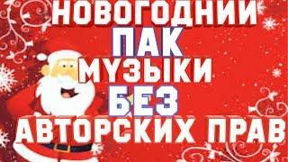 Новогодний ПАК Музыки Без Авторских Прав/Монтаж/IceSnipeR