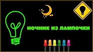 Лампочка Ильича 2. Ночник из лампочки