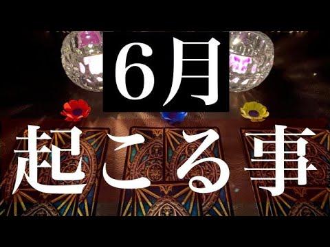「結実」6月あなたに起こりうる事【タロット占い】