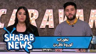 تطورات كورونا بالأردن - شباب نيوز