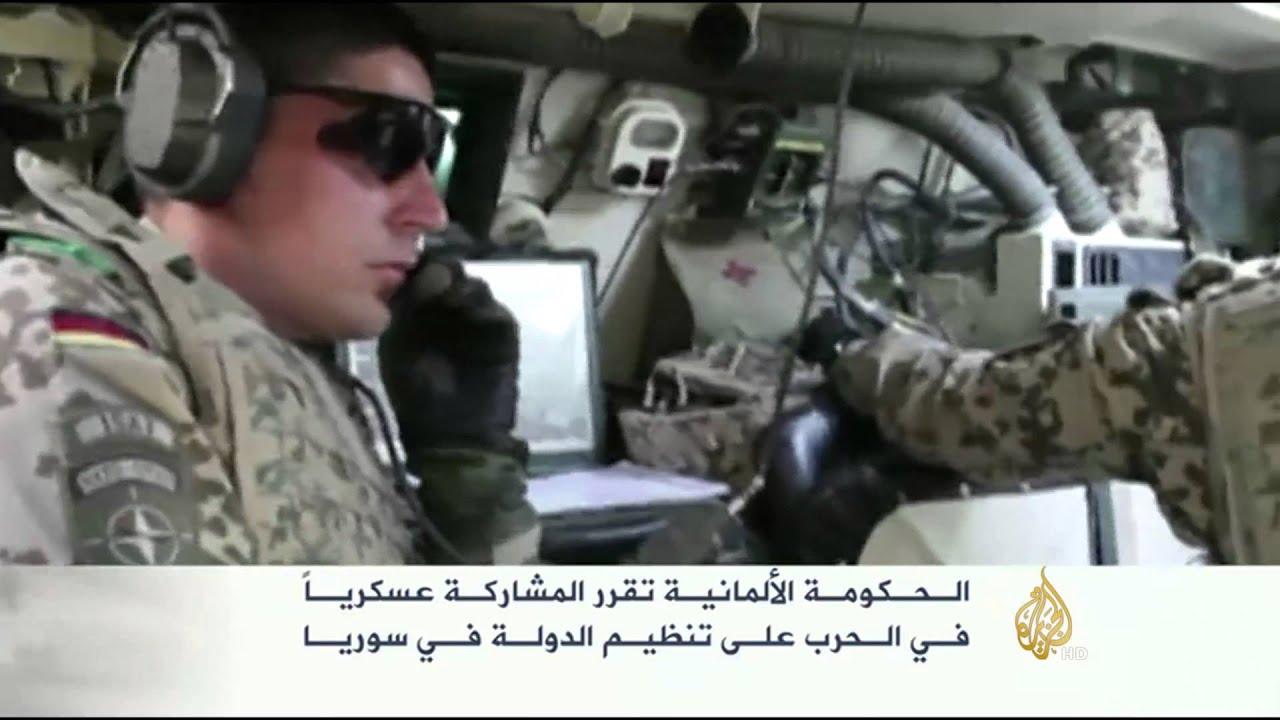 الجزيرة: ألمانيا تقرر المشاركة في الحرب على تنظيم الدولة