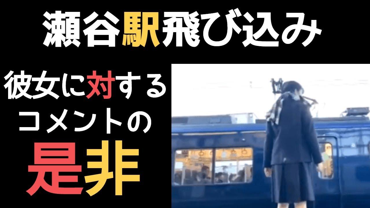 飛び込み 横浜 女子 高生
