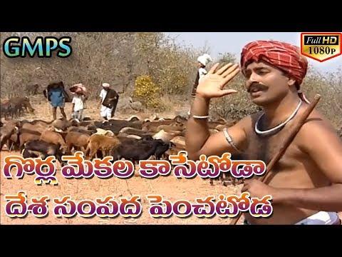 Gorla Mekala Kasetoda   Golla(Yadav) Kuruma Songs   Telugu Folk Songs   Private Video Songs Telugu