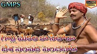 Gorla Mekala Kasetoda | Golla(Yadav) Kuruma Songs | Telugu Folk Songs | Private Video Songs Telugu