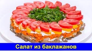 Слоеный салат из баклажанов и помидоров - Простой рецепт - Быстро и вкусно - Про Вкусняшки