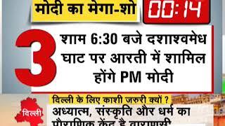 Deshhit: PM Modi to conduct mega road show in Varanasi