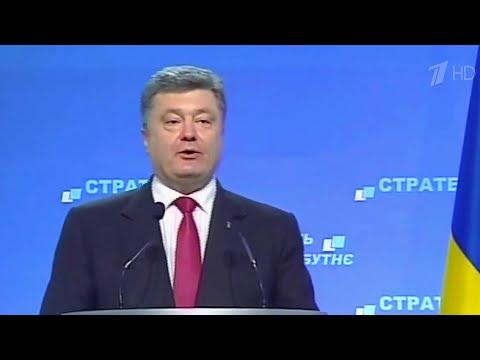 На Украине завели новое уголовное дело против Петра Порошенко. - Видео онлайн