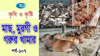 Krishi o Krishti | মাছ, মুরগী ও গরুর খামার | Ep - 107 | | Rtv Lifestyle | Rtv