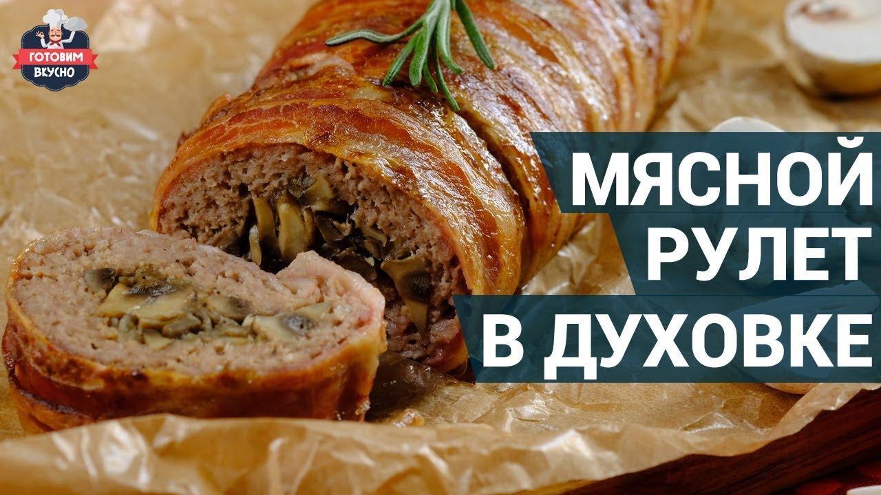 как сделать вкусный рулет из мяса