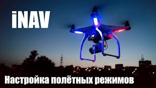 FAQ iNAV - Настройка польотних режимів