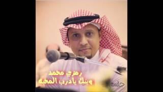 رمزي محمد وينك يادرب المحبه