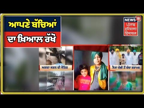 ਆਪਣੇ ਬੱਚਿਆਂ ਦਾ ਖ਼ਿਆਲ ਰੱਖੋ | Punjab Latest News Update | News18 Live