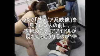 【検証】VRでグラ...