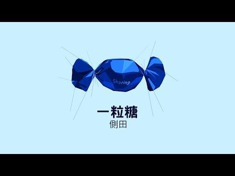 側田 Justin Lo ﹣ 一粒糖 (歌詞版) [Official] [官方]