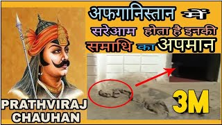 prathviraj chauhan death in afganistan/real true story,biography in hindi/sher singh rana revenge
