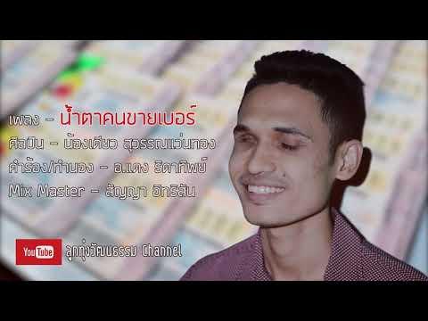น้ำตาคนขายเบอร์  - น้องเดียว สุวรรณแว่นทอง【OFFICIAL LYRIC VIDEO】