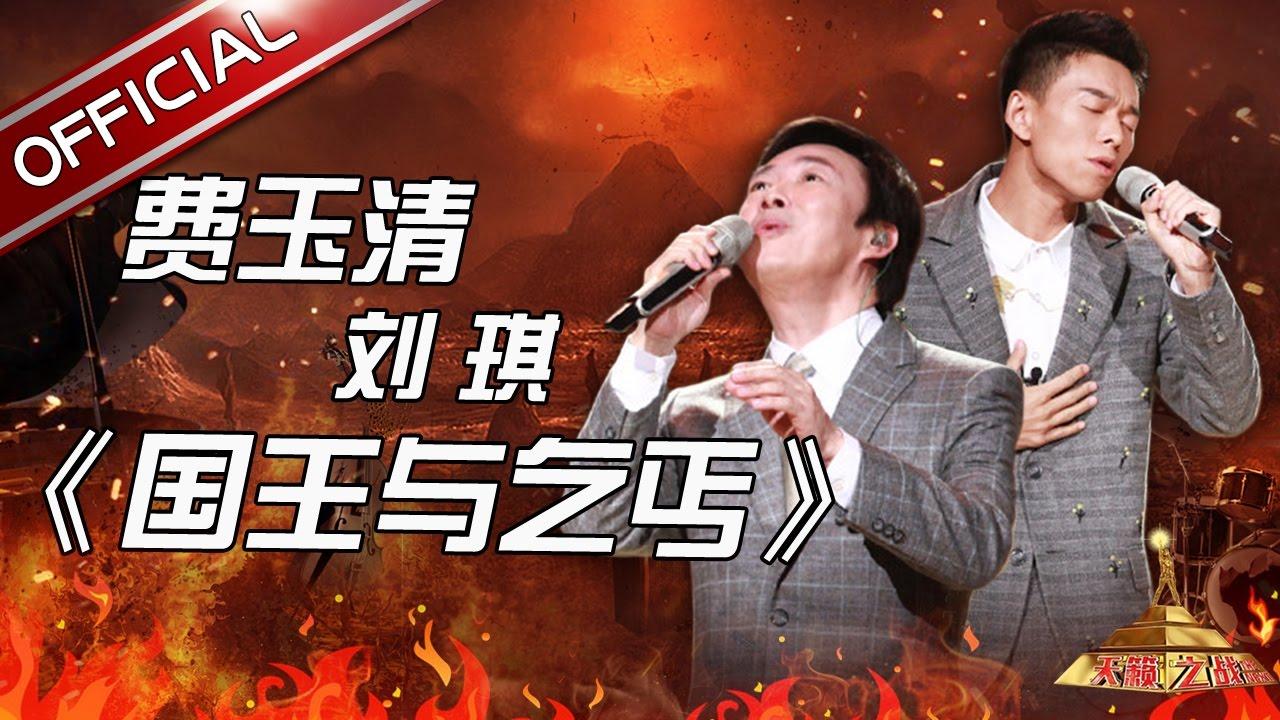 【单曲纯享】《国王与乞丐》费玉清 刘琪 《天籁之战》第10期【东方卫视官方高清】