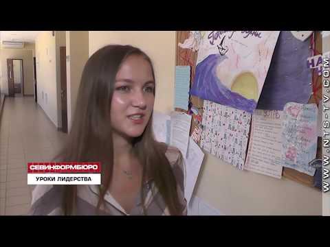 НТС Севастополь: Финалисты конкурса «Лидеры России» посетили международный детский центр «Артек»