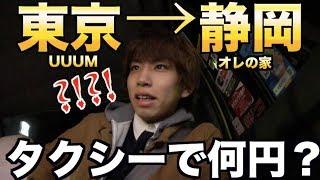 【破産】UUUMから静岡の家までタクシーで帰ってみた thumbnail