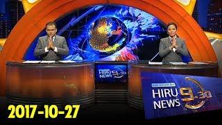 Hiru News 9.30 PM | 2017-10-27