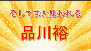 ライブでキンコメ高橋逮捕ネタを披露し、「後悔している」と発表した品...